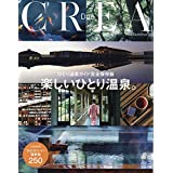 CREA Due 完全保存版 楽しいひとり温泉。