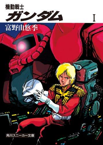機動戦士ガンダム I (角川スニーカー文庫)の詳細を見る