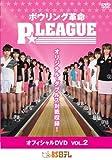 ボウリング革命 P☆LEAGUE オフィシャルDVD VOL.2