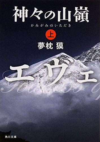 神々の山嶺 (上) (角川文庫)の詳細を見る