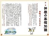イラストでよくわかる 日本の神様図鑑 画像