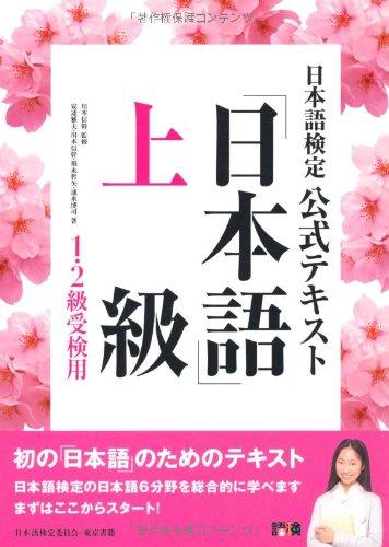 日本語検定 公式テキスト 「日本語」上級