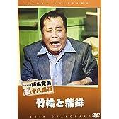 松竹新喜劇 藤山寛美 竹輪と蒲鉾 [DVD]