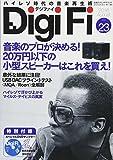 DigiFi(デジファイ)No.23 (別冊ステレオサウンド)