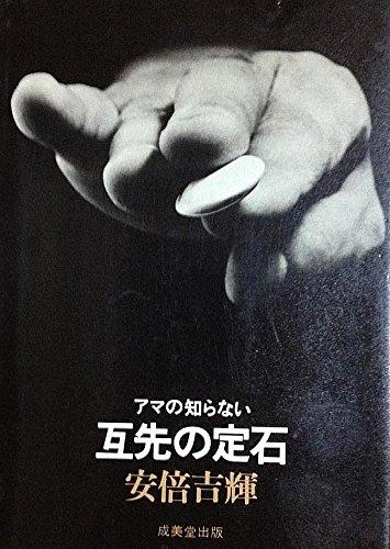 アマの知らない互先の定石 (1978年)