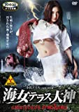 猛毒Y談 海女テラス大神 [DVD]