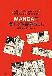 MANGAで楽しく英語を学ぶ~英訳コミックの読み方からおすすめブックガイドまで~