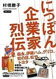 にっぽん企業家烈伝 (日経ビジネス人文庫)