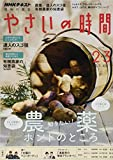 NHK趣味の園芸やさいの時間 2019年 02 月号 [雑誌] 画像