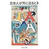 日本人が外に出るとき 中公文庫