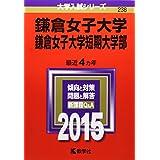鎌倉女子大学・鎌倉女子大学短期大学部 (2015年版大学入試シリーズ)