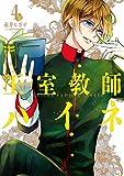 王室教師ハイネ 4巻 (デジタル版Gファンタジーコミックス)