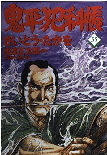 コミック 鬼平犯科帳 (35) (文春時代コミックス)