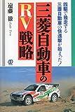 三菱自動車のRV戦略―四駆で独走する三菱自動車の快進撃が始まった!
