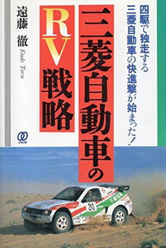 三菱自動車のRV戦略—四駆で独走する三菱自動車の快進撃が始まった!