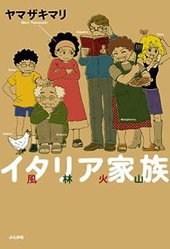イタリア家族 風林火山の書影