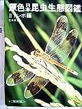 原色日本昆虫生態図鑑〈第2〉トンボ編 (1969年) 画像