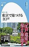 カラー版 東京で見つける江戸 (975) (平凡社新書 975)