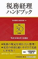 税務経理ハンドブック[平成30年度版]