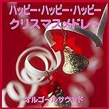 クリスマスメドレー 恋人たちのクリスマス(マライア・キャリー)〜ラスト・クリスマス(ワム)〜ハッピー・クリスマス(ジョン・レノン)〜クリスマス・イブ(山下達郎) (オルゴール)