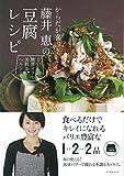 からだが喜ぶ! 藤井恵の豆腐レシピ 画像