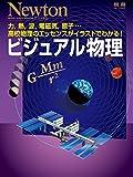 ビジュアル物理 (ニュートン別冊)