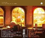 【宮城】トンコハウス展「ダム・キーパー」の旅:2017年3月18日(土)~ 6月25日(日)