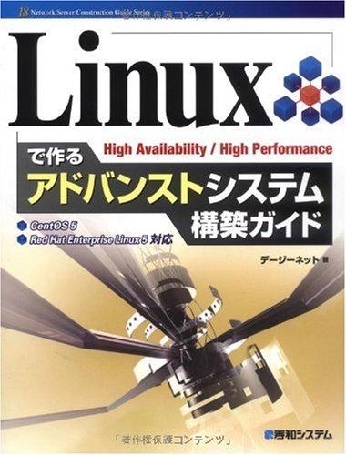 Linuxで作るアドバンストシステム構築ガイド (18Network Server Construction Guide)