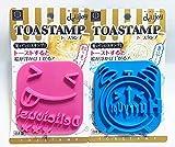 トースタンプ トーストに可愛いデコレーション【 ピンク&ブルー(デリシャス&ハリーアップ)2個セット 】 日本製 KOKUBO