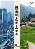 DVD『地球環境と私たちの未来』 (<DVD>)