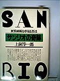 サンリオの奇跡—世界制覇を夢見る男達 (1979年)