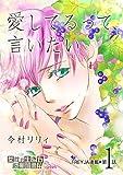 ★【100%ポイント還元】【Kindle本】愛してるって、言いたい 1話 (フレイヤコミックス)が特価!