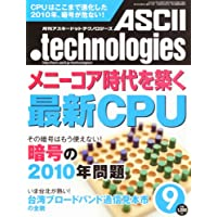 ASCII.technologies (アスキードットテクノロジーズ) 2010年 09月号 [雑誌]