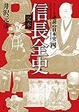[ビジュアル版] 逆説の日本史4 完本 信長全史