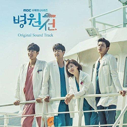 病院船 OST (MBC TVドラマ) - TV Soundtrack