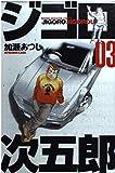 ジゴロ次五郎(3) (講談社コミックス)