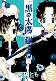 黒の太陽 銀の月(2) (ウィングス・コミックス)