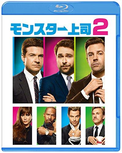 モンスター上司2 ブルーレイ&DVDセット(初回限定生産/2枚組/デジタルコピー付) [Blu-ray]の詳細を見る