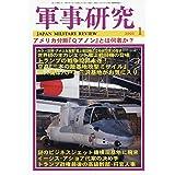 軍事研究 2021年 01 月号 [雑誌]