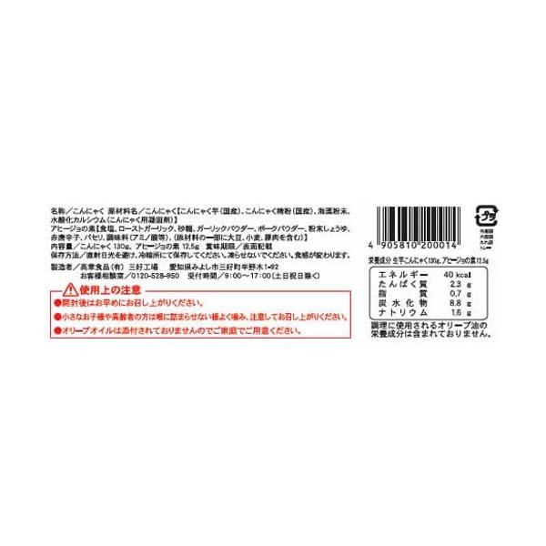 高章食品 コンニャクDeアヒージョ (スパイス...の紹介画像4