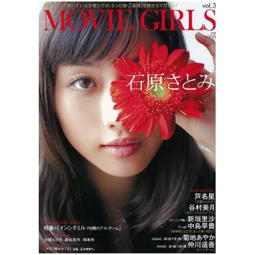 B.L.T. MOVIE GIRLS vol.3 (TOKYO NEWS MOOK 200号)