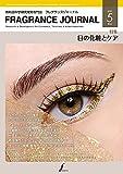 FRAGRANCE JOURNAL(フレグランスジャーナル) 2021年5月号 【特集】目の化粧とケア