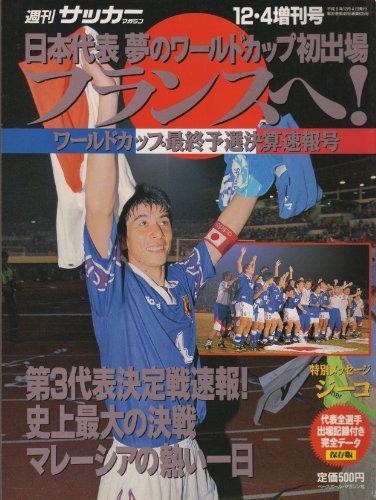 週刊サッカー・マガジン12・4増刊号 日本代表 夢のフランスへ! ワールドカップ最終予選決算速報号 (週刊サッカー・マガジン)
