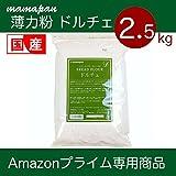 薄力粉 mamapan ドルチェ 国産菓子用小麦粉 2.5kg
