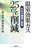温室効果ガス25%削減―日本の課題と戦略