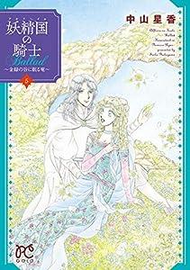 妖精国の騎士Ballad ~金緑の谷に眠る竜~ 5巻 表紙画像