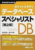ポケットスタディ データベーススペシャリスト[第2版] (情報処理技術者試験)