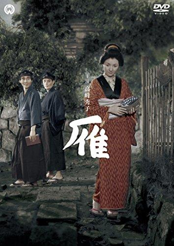 雁 (1953) [DVD]