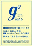 g2 ( ジーツー ) vol.6 (講談社MOOK)