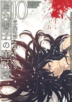 烏丸響子の事件簿 第01-10巻 [Karasuma Kyouko no Jikenbo vol 01-10]